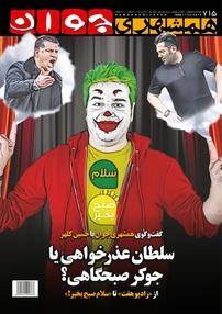 مجله هفتهنامه همشهری جوان - شماره ۷۱۵