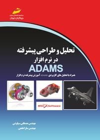 کتاب تحلیل و طراحی پیشرفته در نرمافزار ADAMS