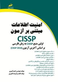 کتاب امنیت اطلاعات مبتنی بر آزمون CISSP