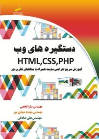 کتاب دستگیرههای وب HTML, CSS, PHP