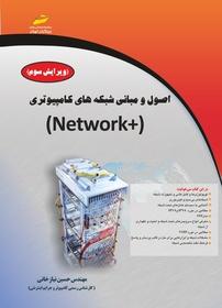 کتاب اصول و مبانی شبکههای کامپیوتری Network+