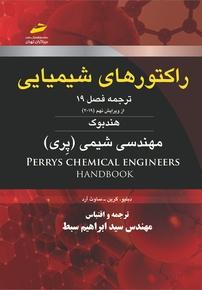 کتاب راکتورهای شیمیایی