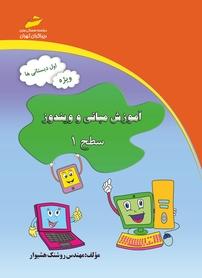 کتاب آموزش مبانی و ویندوز سطح ۱