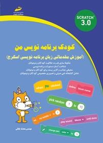 کتاب کودک برنامهنویس من