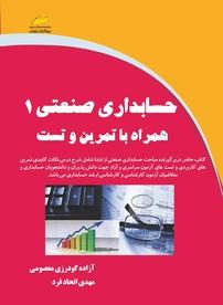 کتاب حسابداری صنعتی ۱