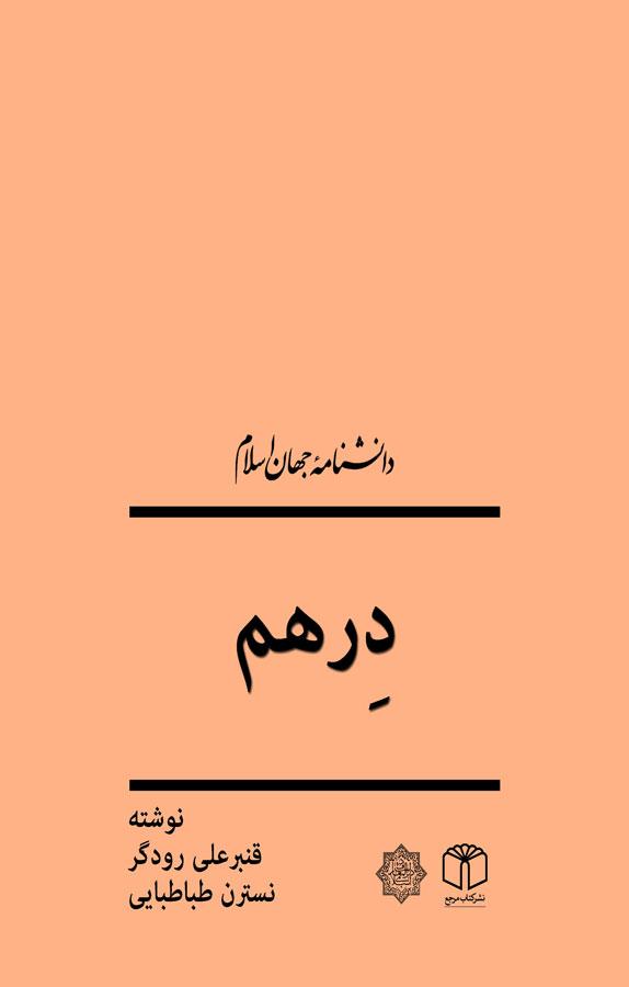 کتاب درهم
