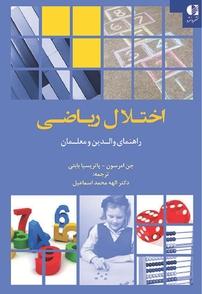 کتاب اختلال ریاضی