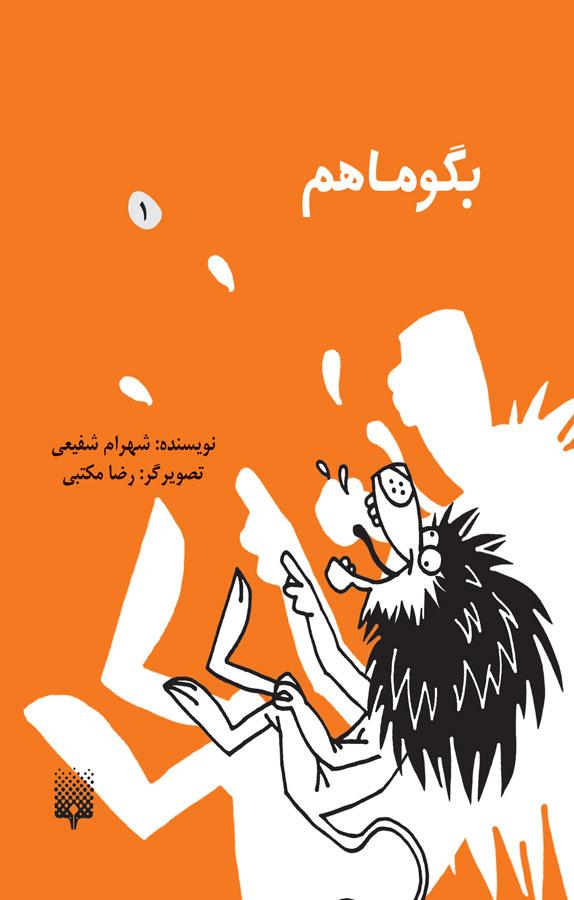 کتاب بگو ما هم بخندیم (۱ )