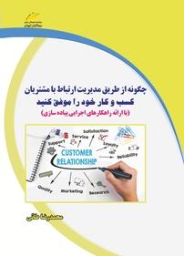 کتاب چگونه از طریق ارتباط با مشتریان کسب و کار خود را موفق کنید