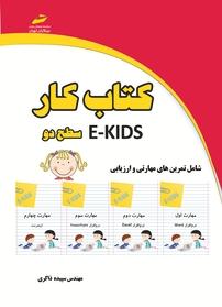 کتاب کتاب کار E-KIDS سطح دو