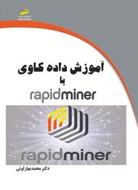 کتاب آموزش دادهکاوی با Rapid Miner