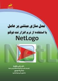 کتاب مدلسازی مبتنی بر عامل با استفاده از نرمافزار نتلوگو