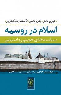 کتاب اسلام در روسیه