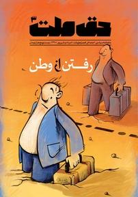 مجله ماهنامه حق ملت - شماره ۳