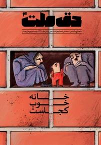 مجله ماهنامه حق ملت - شماره ۴