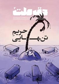 مجله ماهنامه حق ملت - شماره ۲