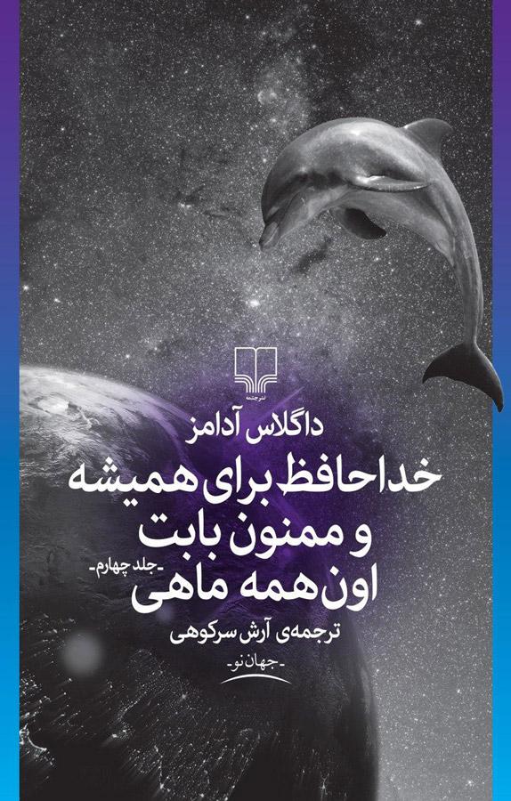 کتاب خداحافظ برای همیشه و ممنون بابت اونهمه ماهی