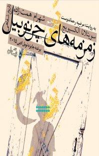 کتاب صوتی زمزمههای چرنوبیل