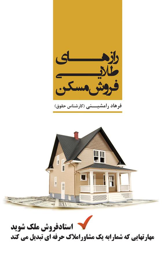 کتاب رازهای طلایی فروش مسکن