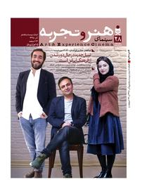 مجله ماهنامه هنر و تجربه - شماره ۲۸