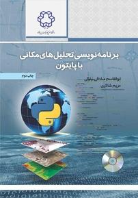 کتاب برنامهنویسی تحلیلهای مکانی با پایتون