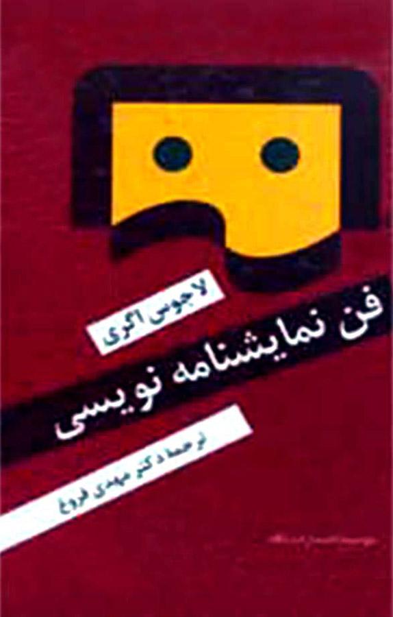 کتاب فن نمایشنامهنویسی