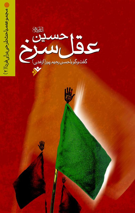کتاب حسین علیهالسلام؛ عقل سرخ