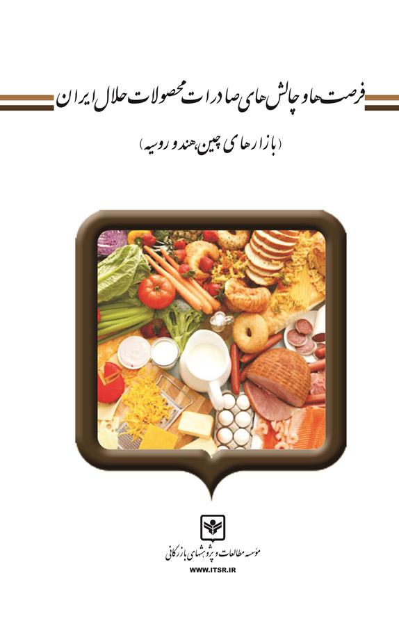 کتاب فرصتها و چالشهای صادرات محصولات حلال ایران