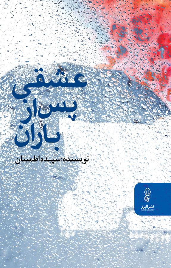 کتاب عشقی پس از باران
