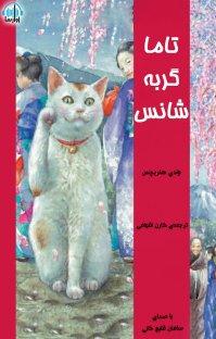 کتاب صوتی تاما گربهی شانس