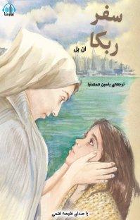 کتاب صوتی سفر ربکا