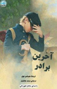 کتاب صوتی آخرین برادر