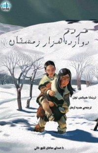 کتاب صوتی مردم دوازده هزار زمستان