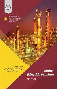 کتاب راهنمای مهندسی نفت و گاز