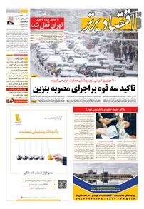مجله هفتهنامه اقتصاد برتر شماره ۵۹۷