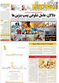 مجله هفتهنامه اقتصاد برتر شماره ۶۰۲