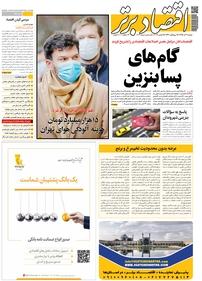 مجله هفتهنامه اقتصاد برتر شماره ۶۰۳