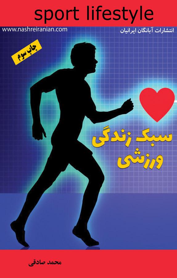 کتاب سبک زندگی ورزشی