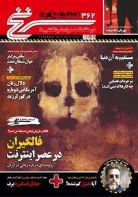 مجله دوهفتهنامه سرنخ - شماره ۳۶۲