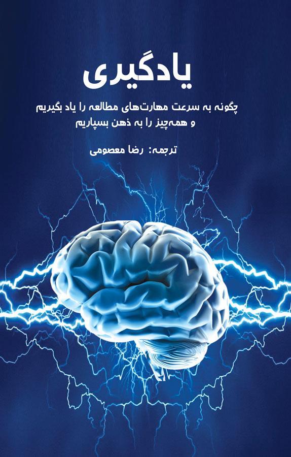 کتاب یادگیری