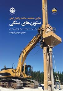 کتاب طراحی، محاسبه، ساخت و کنترل کیفی ستونهای سنگی