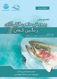 کتاب راهنمای علمی پرورش ماهی قزلآلای رنگینکمان