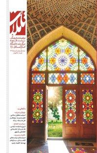 مجله دو فصلنامه تاملات رشد - شماره ۱