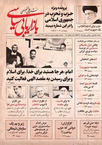 مجله دو فصلنامه بازاریابی سیاسی - شماره ۴