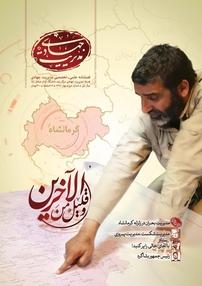 مجله فصلنامه مدیریت جهادی - شماره ۲