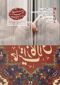 مجله فصلنامه مدیریت جهادی - شماره ۳