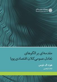 کتاب مقدمهای بر الگوهای تعادل عمومی کلان اقتصاد پویا