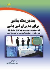 کتاب مدیریت مالی برای مدیران غیرمالی