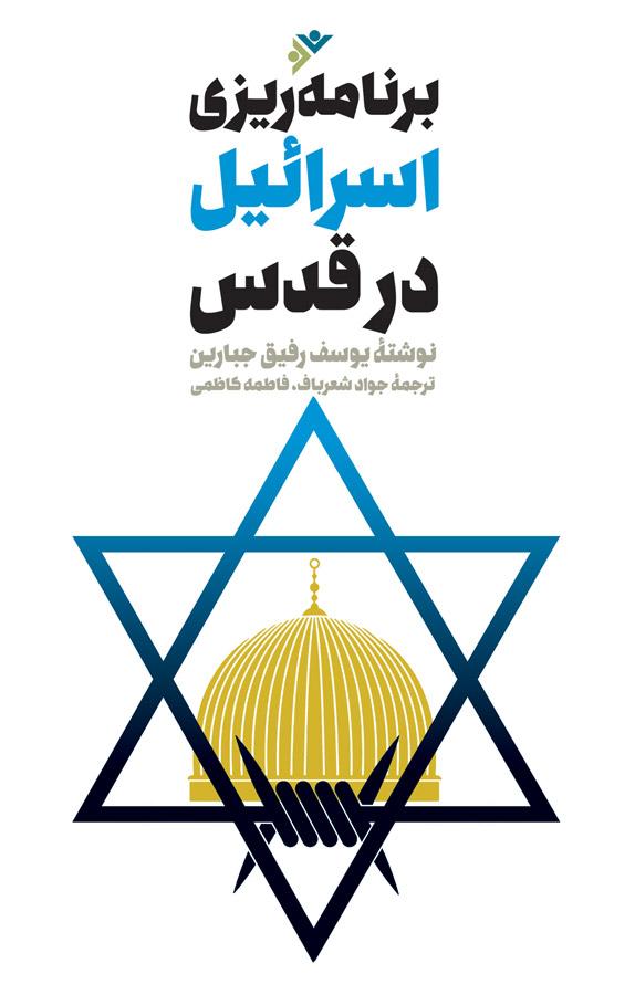 کتاب برنامهریزی اسرائیل در قدس