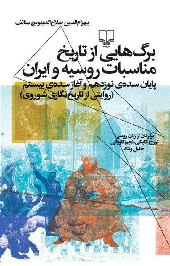 کتاب برگهایی از تاریخ مناسبات روسیه و ایران